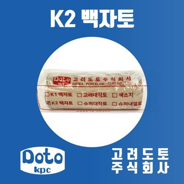 K2백자토 (고려도토 도예토 점토 공예토 도자기흙)