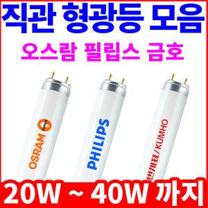 오스람 번개표 직관 삼파장 형광등 램프 20w 32W 40w