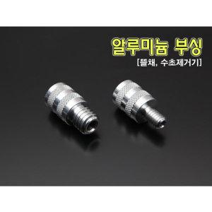 핸드피싱 알루미늄 부싱/ 수초제거기 뜰채 부싱
