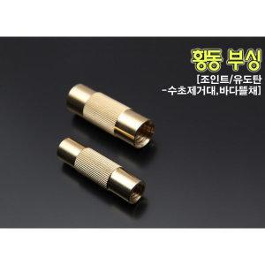 핸드피싱 황동부싱 / 수초제거기 뜰채 부싱