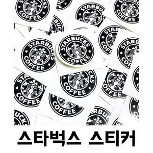 핸드폰 감성스티커/맥북 감성스티커/스타벅스