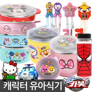 유아식기 키티 뽀로로 미키 폴리 핑크퐁 컵 스푼포크
