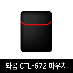 원 바이 와콤  CTL-672 파우치/기본파우치