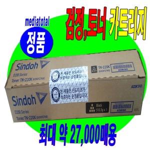 [신도리코] 신도리코 D200 복사기 정품 검정 토너 D200T27KK