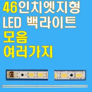 46인치 LED백라이트 UN46C6300 UN46D6350 UN46D6400