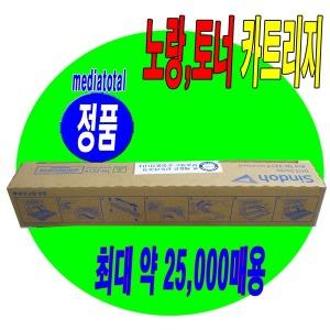 [신도리코] 신도리코 D201 D202 복사기 정품 노랑 토너 TN200Y