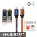 (1+1) 칼리아 5핀 고속 충전 케이블 데님1m+레더1m