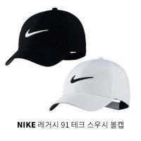 4e7e809c04f 나이키 정품확인 스우시볼캡 모자 NIKE 레거시91