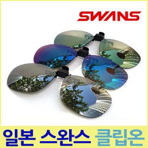일본 SWANS 클립형 편광선글라스 고글 방탄렌즈