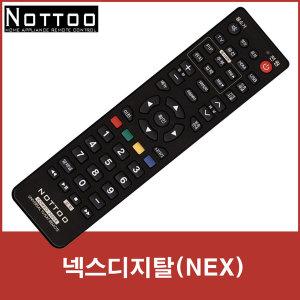 넥스디지탈(NEX) TV 리모컨