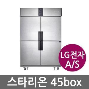 스타리온 업소용냉장고 45박스(1100리터급) 무료배송