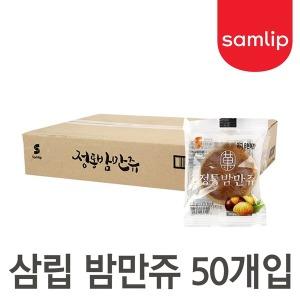 삼립 밤만쥬23g 50입 만쥬 왕만쥬 미니꿀약과