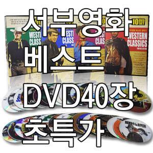 DVD 서부영화 베스트 컬렉션 40DVD세트/석양의무법자 황야의7인등 40편초특가