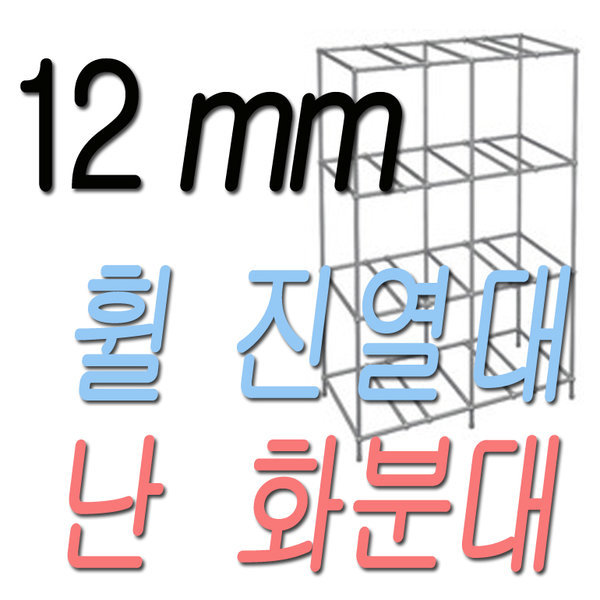 12밀리 스텐파이프콤비락/유리진열장/화분대/휠진열대