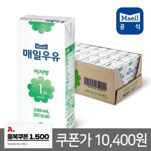 매일 멸균우유 저지방 고칼슘 1% 200ml 24팩/두유