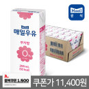 매일 멸균우유 무지방 0% 200ml 24팩/저지방/두유