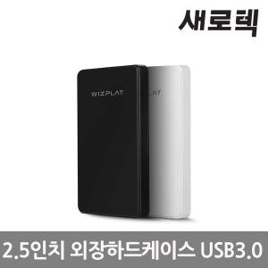 FHD-260U3 2.5인치 HDD SSD 외장하드케이스 SATA