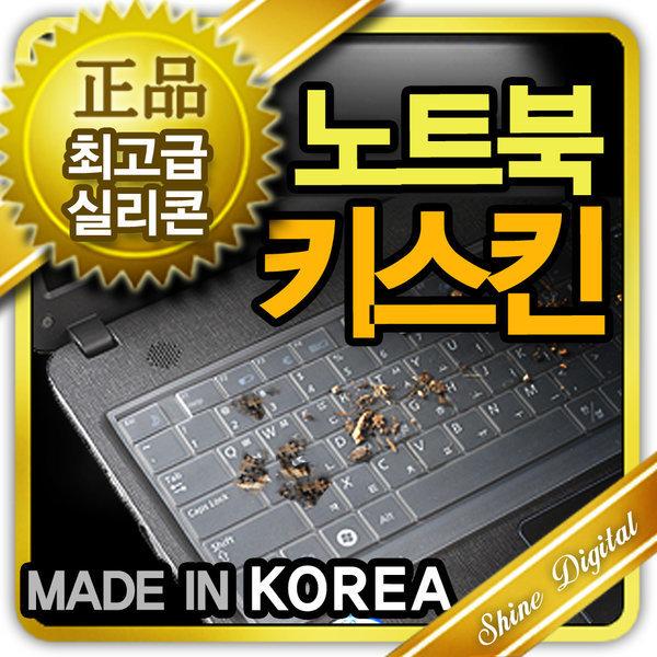 삼성 NT930XBE-K58 노트북키스킨/키보드커버/덮개