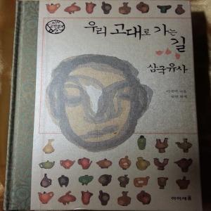 우리고대로 가는 길.삼국유사/이경덕.아이세움.2011