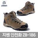 지벤안전화 ZB-186 6인치 누벅가죽 방수 작업화 ZIBEN