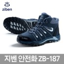 지벤안전화 ZB-187 6인치 누벅가죽 방수 작업화 ZIBEN