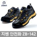 지벤안전화 ZB-142 4인치 다이얼 메쉬 작업화 ZIBEN