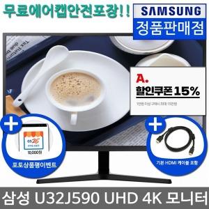 삼성 U32J590 UHD 4K 80CM 고해상도 모니터 /15%할인
