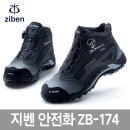 지벤안전화 ZB-174 6인치 다이얼 방수 작업화 ZIBEN