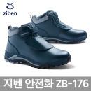 지벤안전화 ZB-176 6인치 벨크로 절연화 작업화 ZIBEN