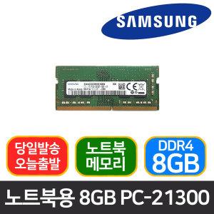 노트북용 DDR4 RAM 8GB PC4-21300 메모리 정품
