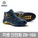 지벤안전화 ZB-166 6인치 다이얼 메쉬 작업화 ZIBEN