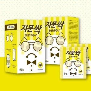 지문싹 안경티슈 180매(60x3) 안경닦이 안경크리너