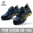 지벤안전화 ZB-163 4인치 다이얼 메쉬 작업화 ZIBEN