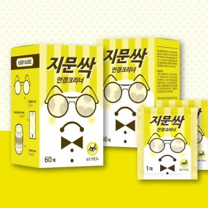 지문싹 안경크리너(60매) 안경닦이 안경크리너 티슈