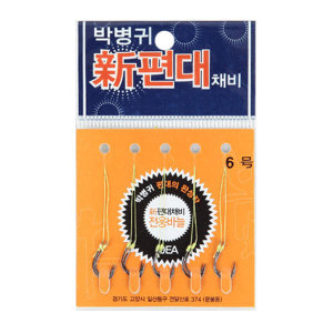 귀작 박병귀 신편대 바늘 편대 낚시 채비 소품