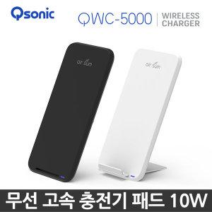 QWC-5000 휴대폰 고속 무선충전기 패드 거치대 블랙 BS