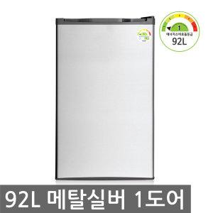 창홍 미니 1등급 이쁜 팬션 사무실 냉장고 92L메탈실버