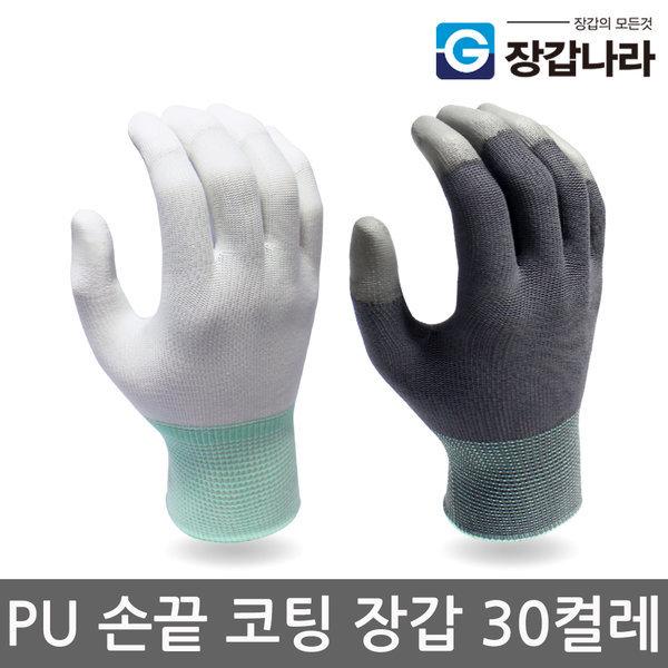 PU손끝 코팅장갑 30켤레 탑피트 손가락코팅 +