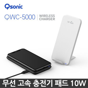 QWC5000 휴대폰 고속 무선충전기 패드 거치대 화이트BS