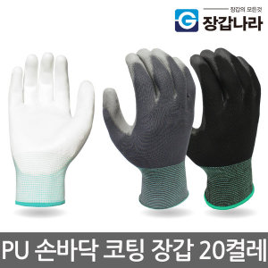 PU바닥 코팅장갑 20켤레 팜피트 반코팅장갑 +