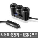 차량용 시거잭 고속 USB 충전기 CGR3003AT