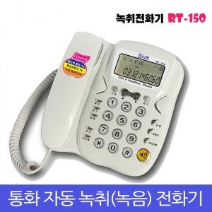 RT150전화녹취/당일배송/녹취전화기/녹취기/전화녹음