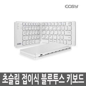 접이식 블루투스 무선 키보드 휴대용 저소음 KB3107BT