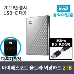 WD My Passport Ultra 2TB 외장하드 실버 / 19년신제품