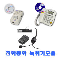 RT151자동녹음전화기/당일발송/녹취전화기/전화녹음기