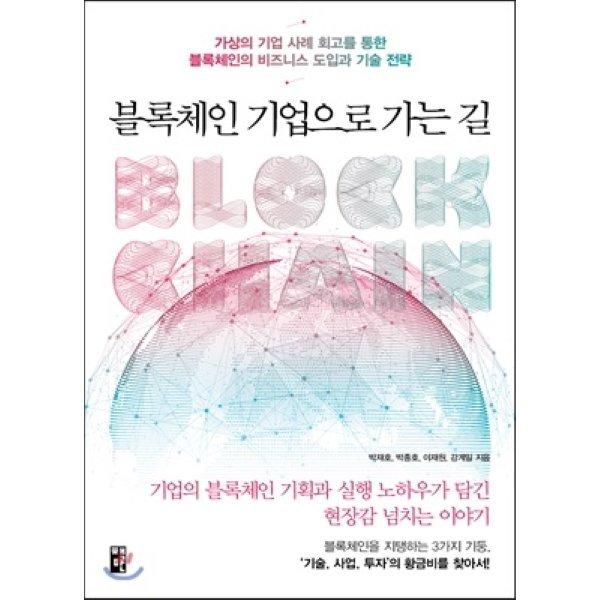 블록체인 기업으로 가는 길 : 가상의 기업 사례 회고를 통한 블록체인의 비즈니스 도입과 기술 전략  ...