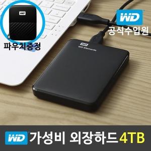 WD공식판매원 NEW Elements Portable 4TB 외장하드