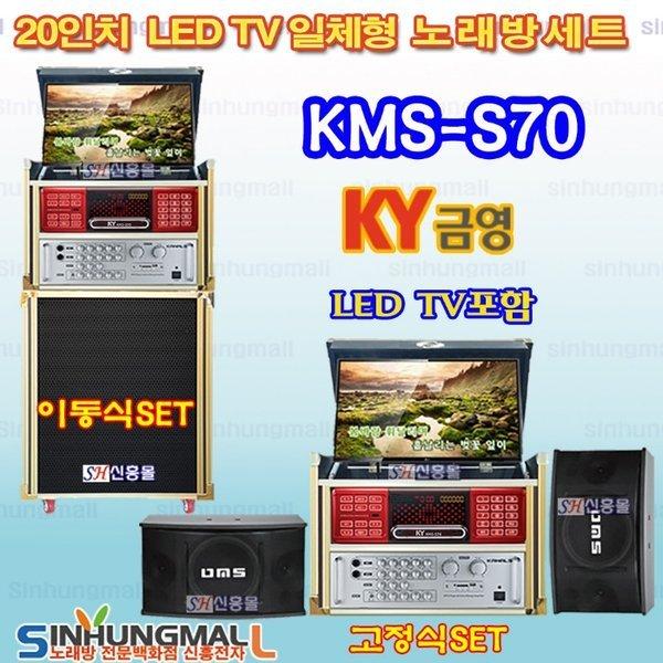 금영 KMS-S70 LED TV SET 풀셋트