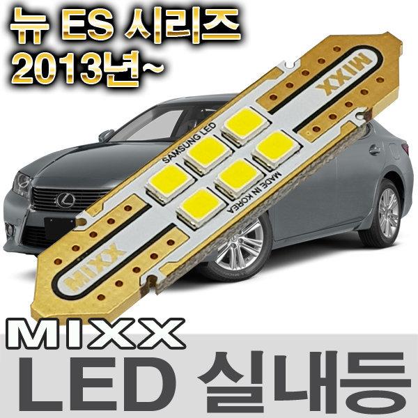 MIXXLED 믹스 렉서스 뉴ES시리즈 2013년~ LED실내등