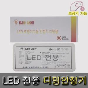 LED MR 전용안정기 디밍 조광기용 전자식 할로겐 디머